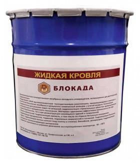 Блокада 15кг Жидкая полимерная гидроизоляция (кровля, покрытие, резина, мастика)
