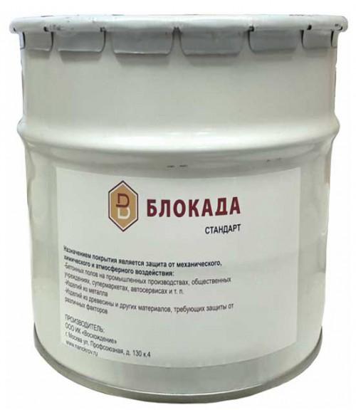 Блокада Стандарт Тонкослойный полиуретановый состав (10кг)