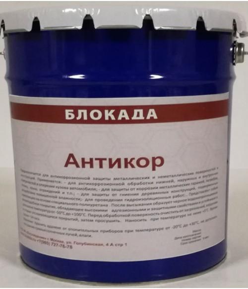 Антикор Блокада (5кг) Антикорозийнная мастика (покрытие)