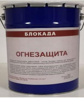 Огнезащита состав  Блокада (20кг)