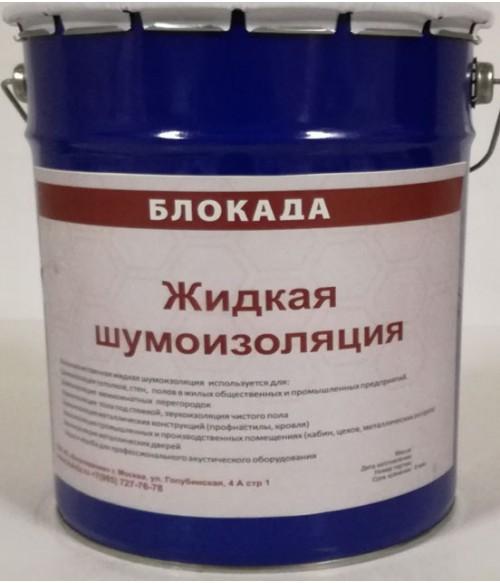 Жидкая шумоизоляция Блокада (15кг)