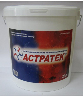 Жидкое теплоизоляционное полимерное покрытие Астратек универсал (20л)